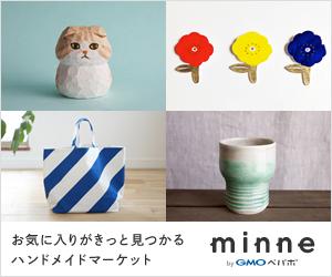 ハンドメイド・手作り・クラフト作品のマーケット minne(ミンネ)