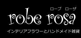 インテリアフラワーとハンドメイド雑貨の工房&貸ギャラリー robe rosa (ローブローザ)